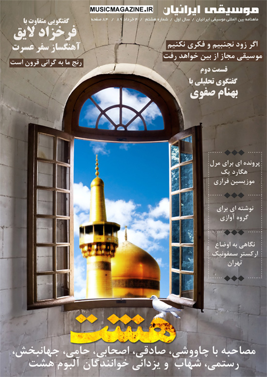 http://musiceiranian.ir/images/magazine/number-8/jeld.jpg