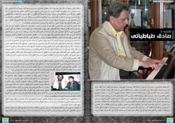 http://musiceiranian.ir/images/news-pic/2011/04/dr-tabatabaei2-s.jpg