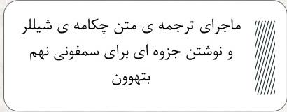 قسمت آخر مصاحبه با صادق طباطبایی یکی از نزدیکان امام خمینی