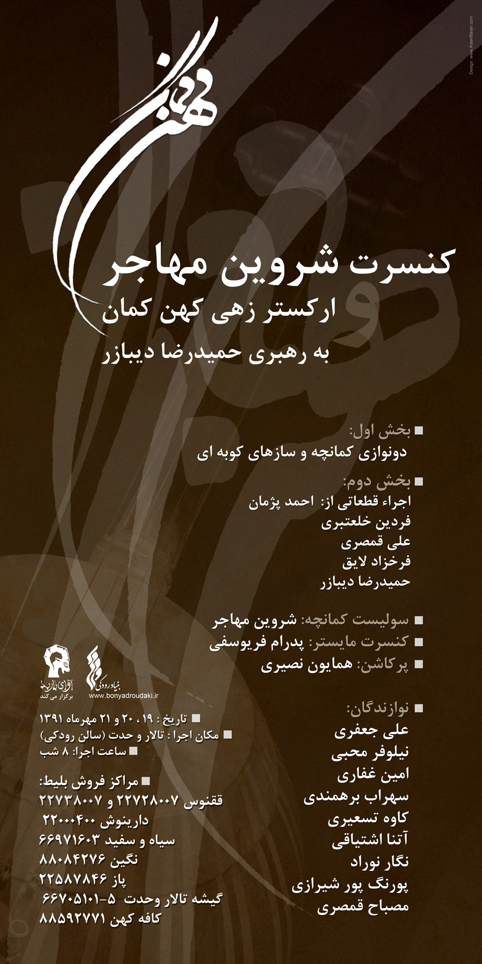 http://musiceiranian.ir/images/news-pic/2012/09/Poster-03-email.jpg