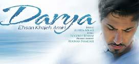 خواجه امیری: هوادارانم خیلی سخت پسند هستند/ دانلود قطعه «دریا» از این آلبوم