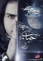 mohsen_yeganeh_poster