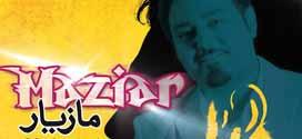 دانلود قطعه «به خاطر تو» با اجازه صاحب اثر از موسیقی ایرانیان
