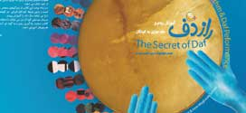 با عنوان  «راز دف» و توسط موسسه فرهنگی و هنری ماهور