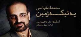 دانلود این قطعه شنیدنی از موسیقی ایرانیان