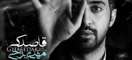شب «یلدا» همراه با «موسیقی ایرانیان» – ۳