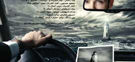 دانلود دموی این اثر از موسیقی ایرانیان