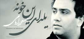شب «یلدا» همراه با «موسیقی ایرانیان» – ۱
