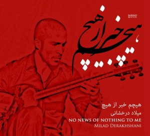 هیچم خبر از هیچ | میلاد درخشانی