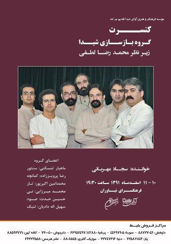 poster goroh bazsazi shyda