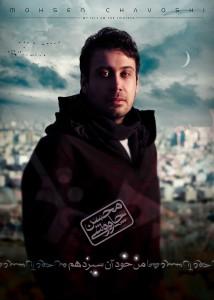 کاور آلبوم جدید محسن چاوشی
