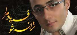 با همکاری هنرمندان مطرح موسیقی ایرانی