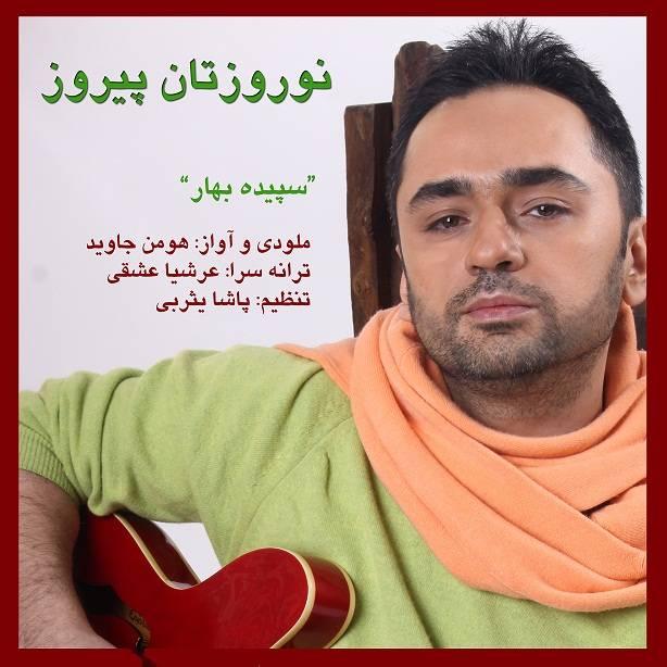 اختصاصی موسیقی ایرانیان