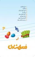 روی جلد آلبوم فصل شادی (برای بزرگنمایی کلیک کنید)