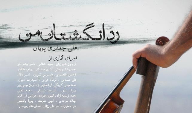 با تک نوازی ویولن علی جعفری پویان
