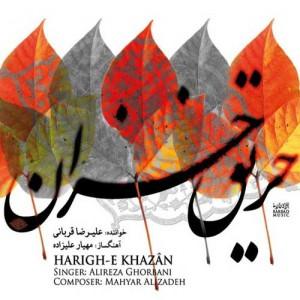 روی جلد آلبوم حریق خزان