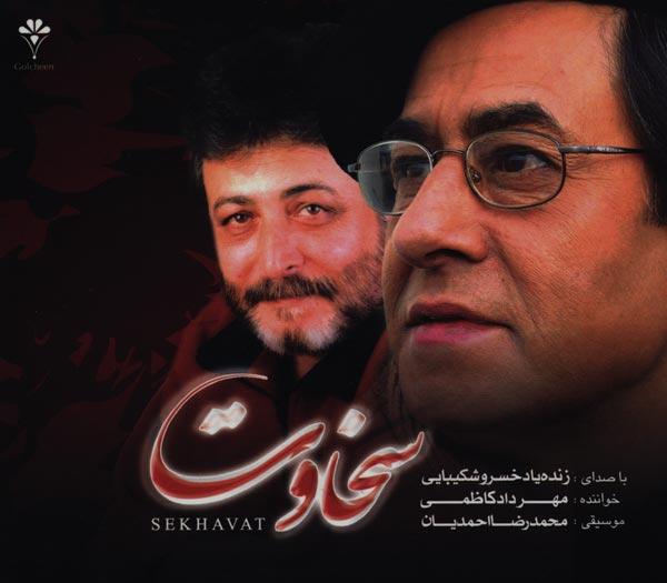 به خوانندگی مهرداد کاظمی و آهنگسازی محمدرضا احمدیان
