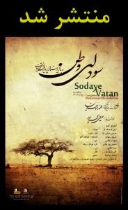 روی جلد آلبوم «سودای وطن»