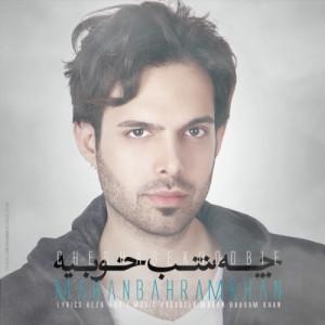 ماهان بهرام خان