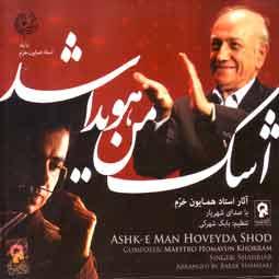 دانلود دموی قطعات این اثر از طریق موسیقی ایرانیان