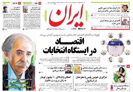 Iran_5381_1_SiteVersion