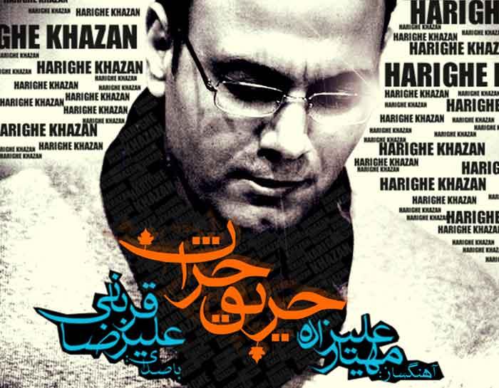 علیرضا قربانی و مهیار علیزاده ۴ الی ۸ مهرماه در تهران به روی صحنه میروند