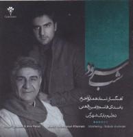 پوستر آلبوم «سرود شب»