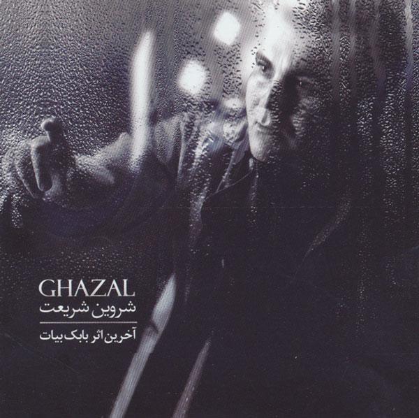 انتشار آخرین آهنگ ساخته شده توسط زنده یاد بابک بیات