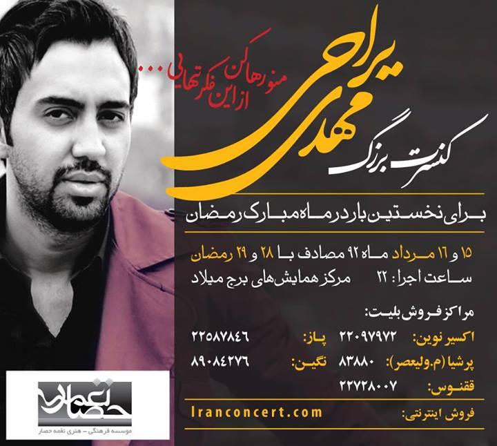 15 و 16 مرداد ماه سال جاری در مرکز همایشهای برج میلاد تهران
