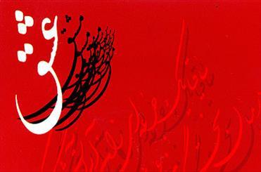 دموی این آلبوم را از طریق سایت موسیقی ایرانیان دانلود کنید