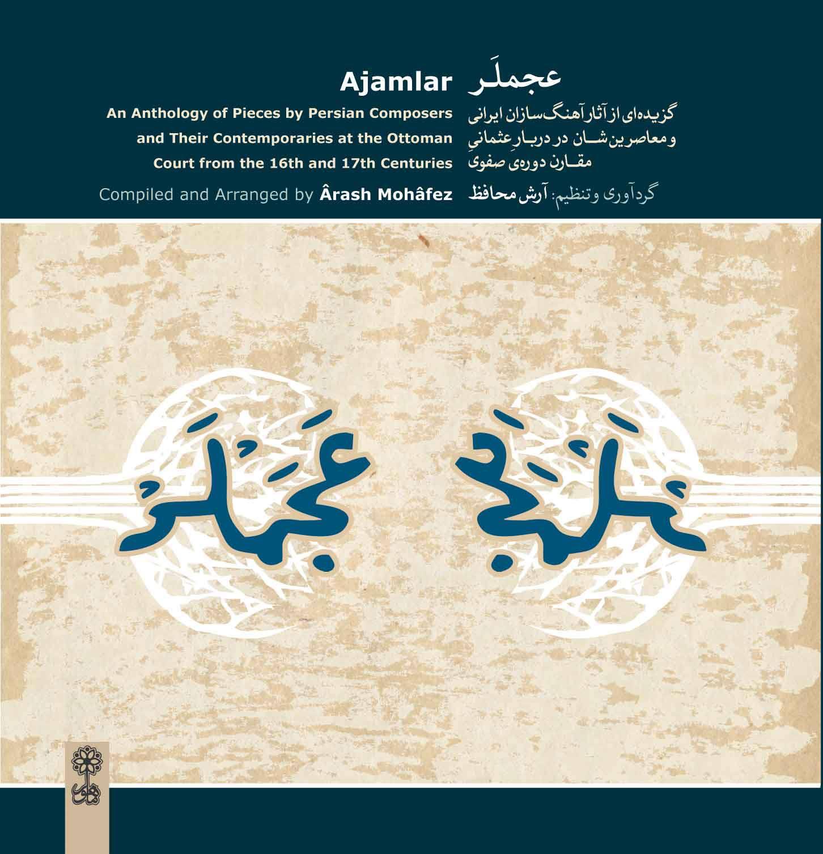 دانلود تیزر تصویری این اثر از موسیقی ایرانیان