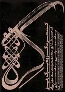 پوستر کنسرت