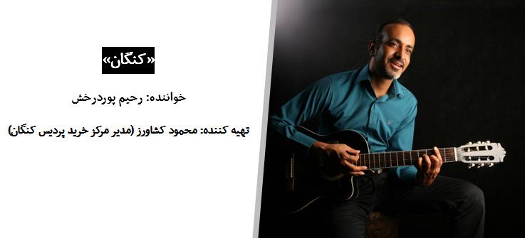 «کنگان» با صدای رحیم پوردرخش و تهیه کنندگی محمود کشاورز