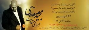 پوستر اجرای مجید صفدری