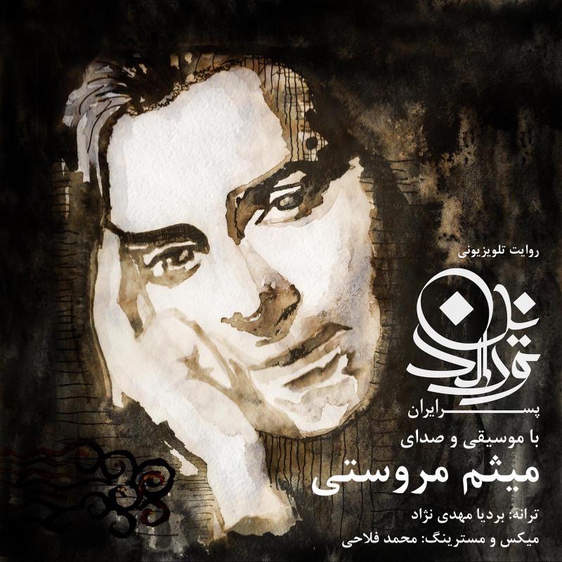 این قطعه را با اجازه صاحب اثر از موسیقی ایرانیان آنلاین بشنوید و دانلود کنید