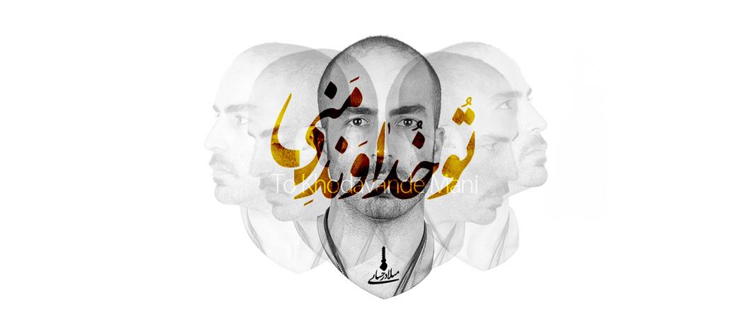 با اجازه صاحب اثر از موسیقی ایرانیان آنلاین بشنوید