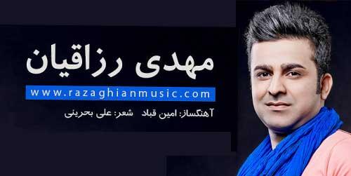 از طریق سایت موسیقی ایرانیان آنلاین بشنوید و دانلود کنید