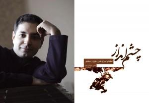 روی جلد چشم انداز -  علی بهرامی فرد