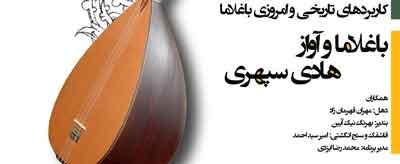 به سرپرستی و خوانندگی هادی سپهری