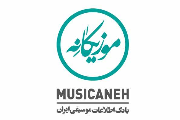 به آدرس musicaneh.ir