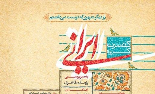 به سرپرستی پژمان طاهری و خوانندگی محمود صالحی