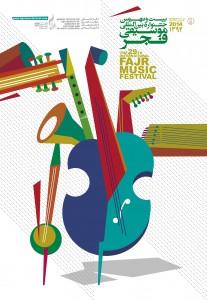 پوستر بیست و نهمین جشنواره بین المللی موسیقی (برای بزرگنمایی تصویر کلیک کنید)
