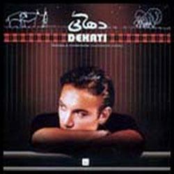شرکت «ایرانگام» پس از سالها آلبوم «دهاتی» را با طراحی جلد متفاوت بازنشر کرد
