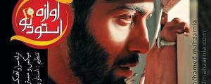 Hamed Mahzarnia - Bitaabam COVER