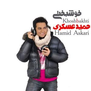 Hamid-Askari-Khoshbakhti