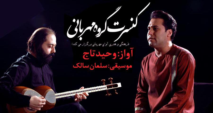 با آهنگسازی سلمان سالک و خوانندگی وحید تاج