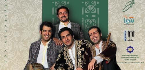 به سرپرستی محمدرضا اسلامی، آهنگسازی متین پیمانی و آواز میثم اکبری