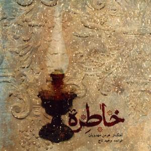 روی جلد آلبوم موسیقی «خاطره»