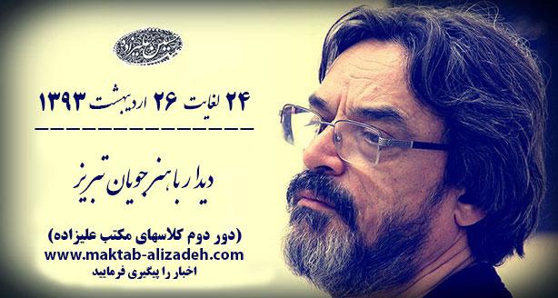 برگزاری کلاسهای مکتب حسین علیزاده