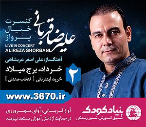 قربانی در تهران به روی صحنه میرود